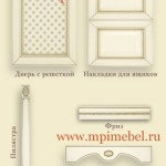 Кухня Констанция  Фасад с решеткойНакладки для ящиков